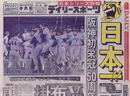 阪神タイガース優勝'85